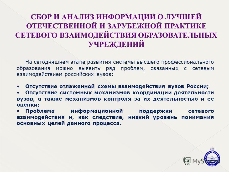 На сегодняшнем этапе развития системы высшего профессионального образования можно выявить ряд проблем, связанных с сетевым взаимодействием российских вузов: Отсутствие отлаженной схемы взаимодействия вузов России; Отсутствие системных механизмов коор