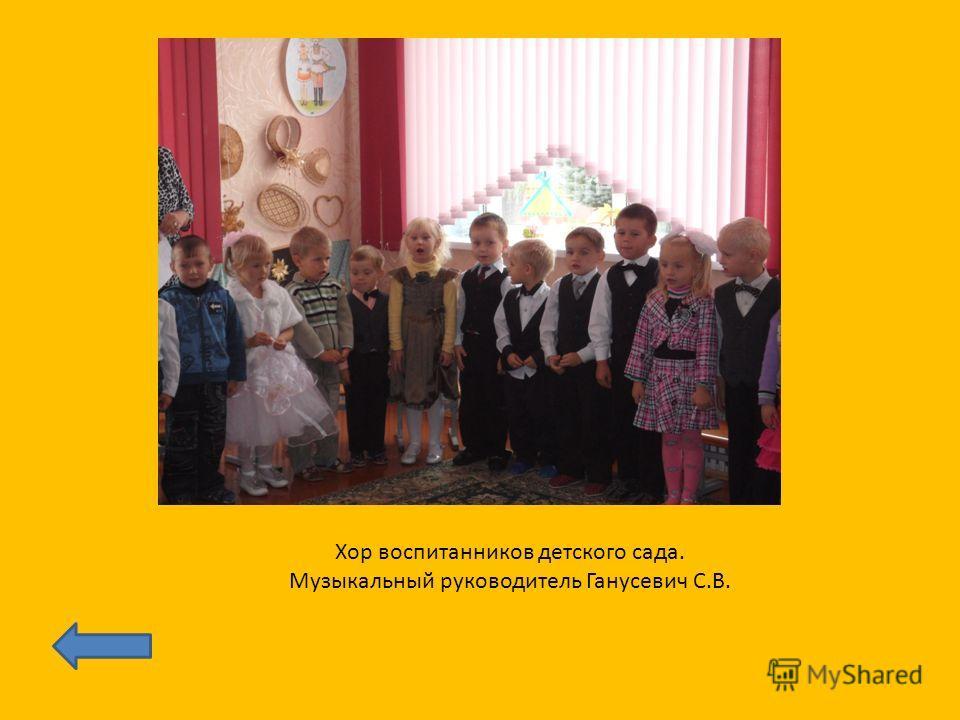 Хор воспитанников детского сада. Музыкальный руководитель Ганусевич С.В.