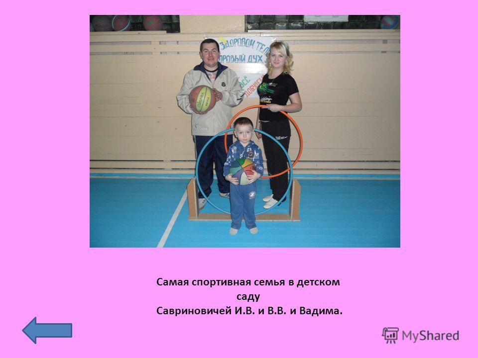 Самая спортивная семья в детском саду Савриновичей И.В. и В.В. и Вадима.