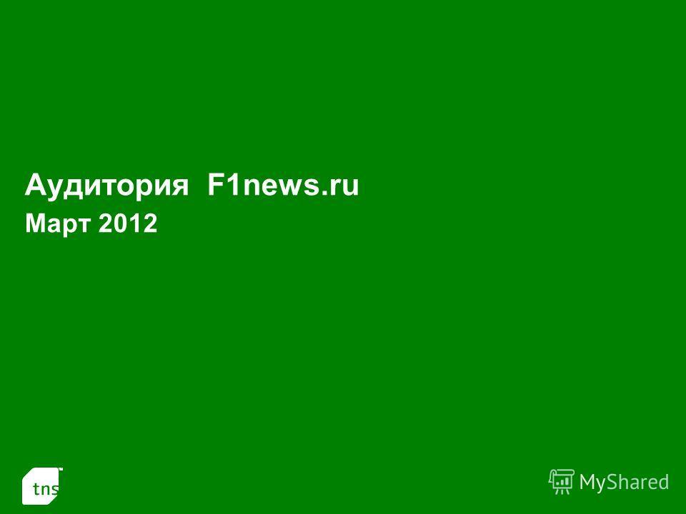 1 Аудитория F1news.ru Март 2012