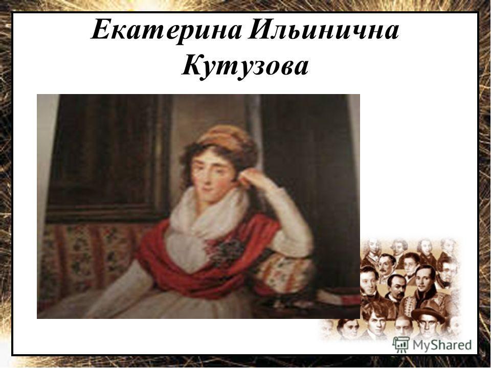 Екатерина Ильинична Кутузова