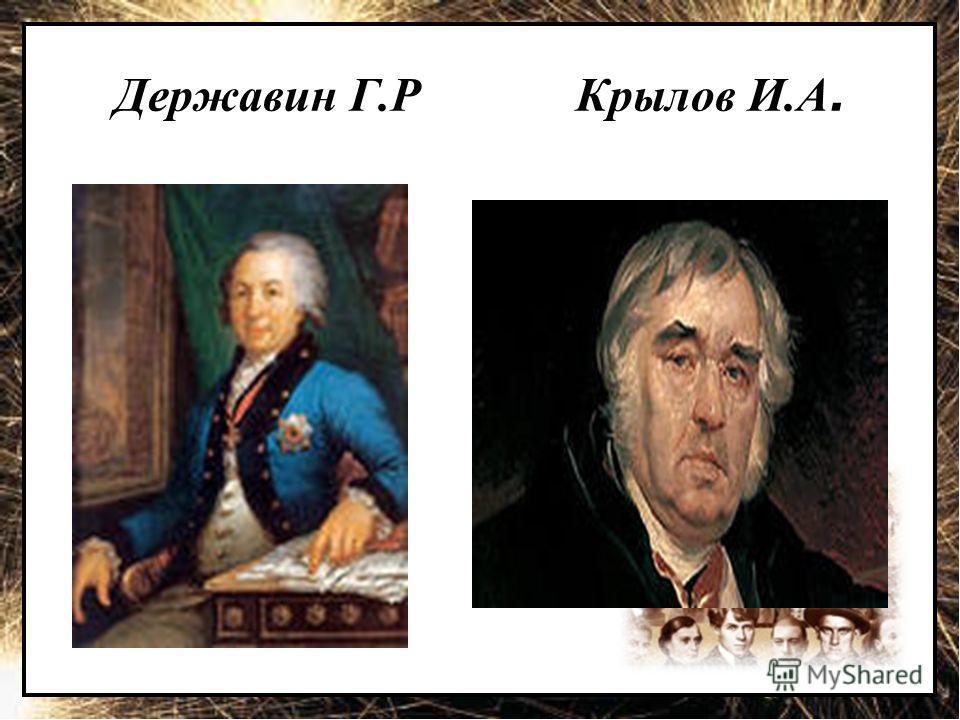 Державин Г.Р Крылов И.А.