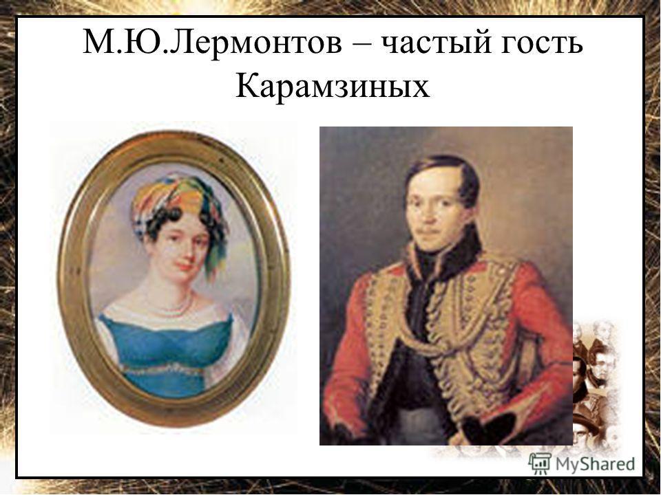 М.Ю.Лермонтов – частый гость Карамзиных