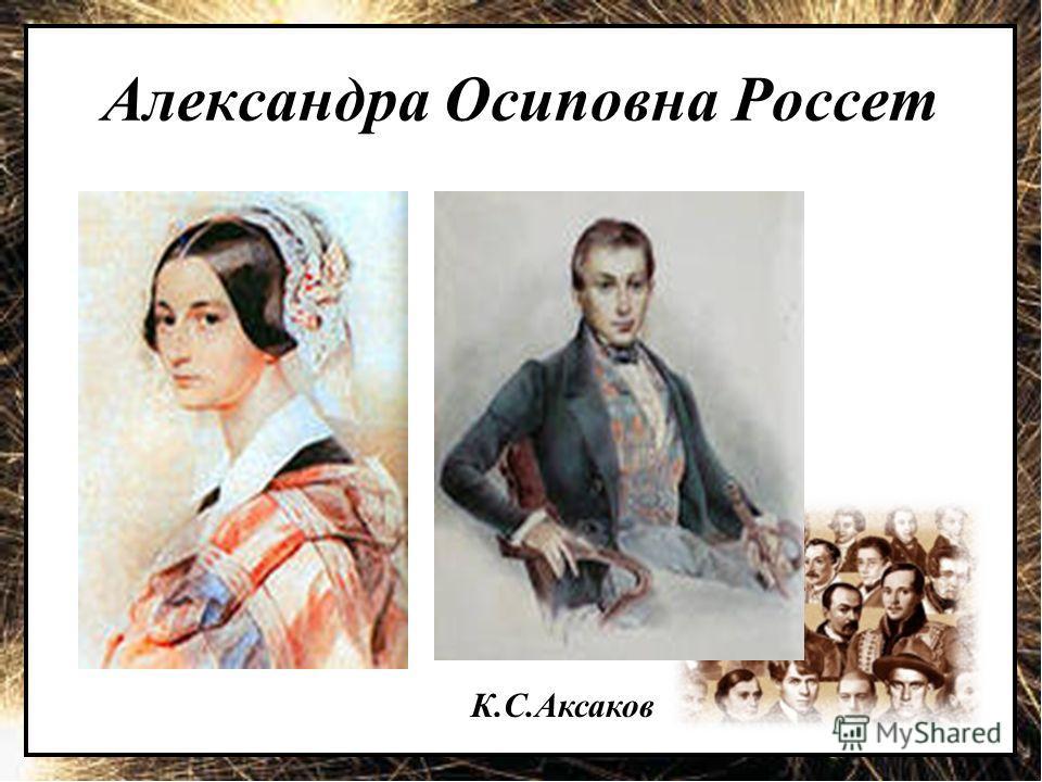 Александра Осиповна Россет К.С.Аксаков
