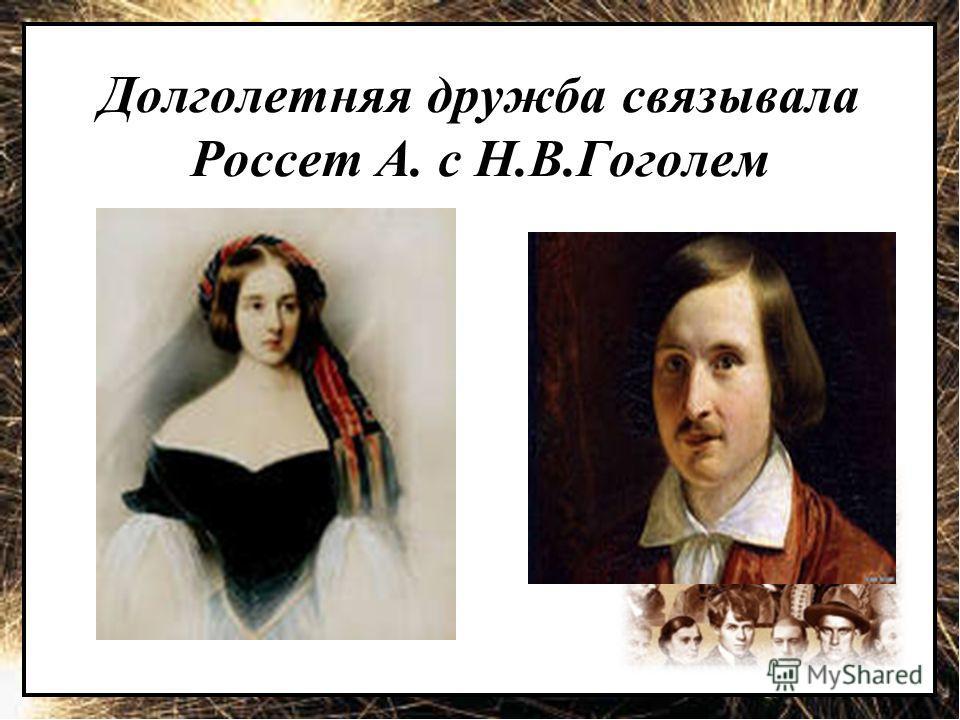 Долголетняя дружба связывала Россет А. с Н.В.Гоголем