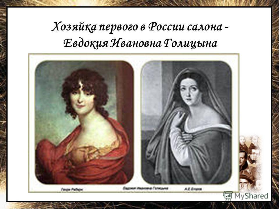 Хозяйка первого в России салона - Евдокия Ивановна Голицына