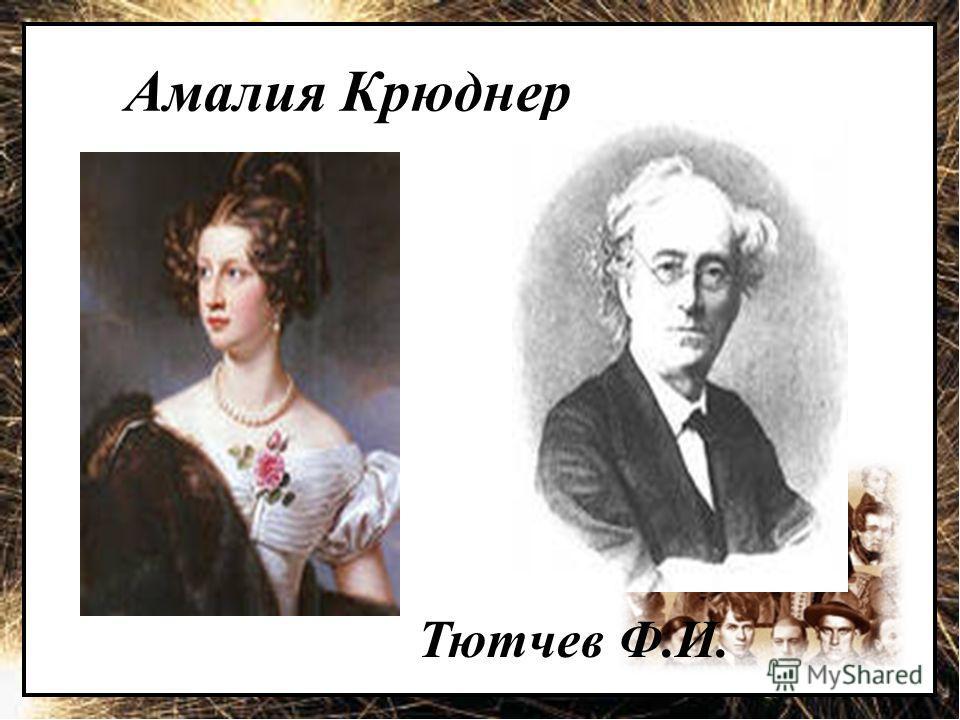 Амалия Крюднер Тютчев Ф.И.
