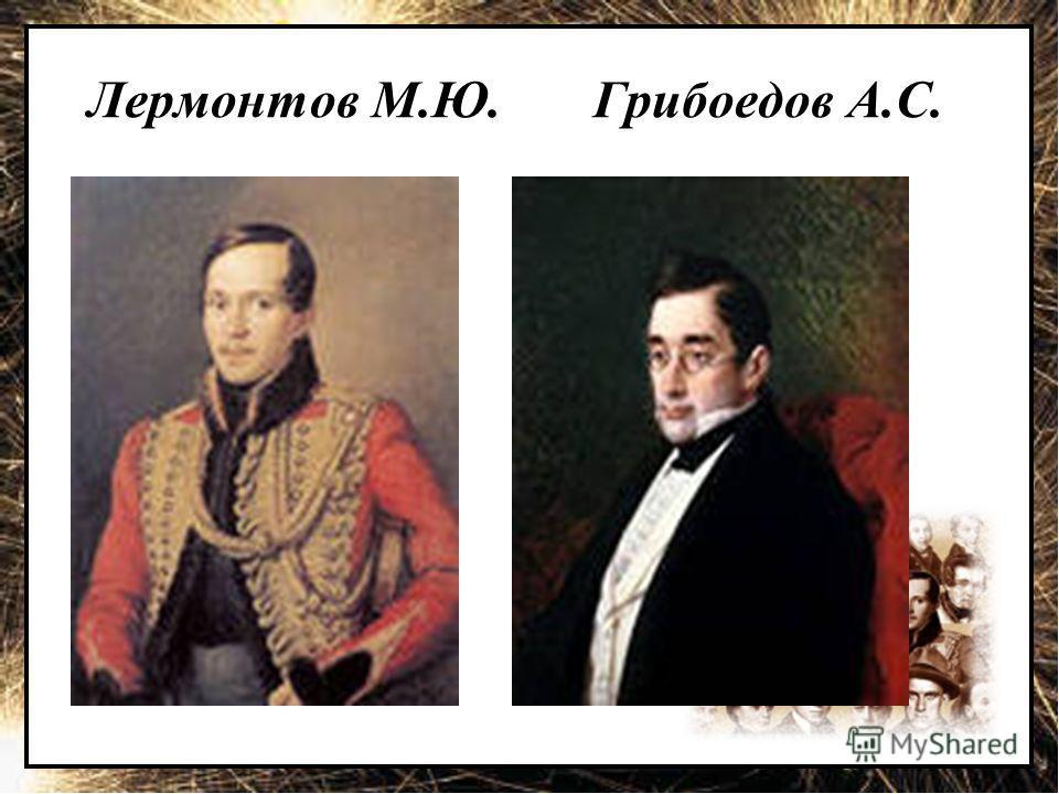 Лермонтов М.Ю. Грибоедов А.С.