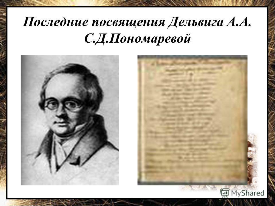 Последние посвящения Дельвига А.А. С.Д.Пономаревой