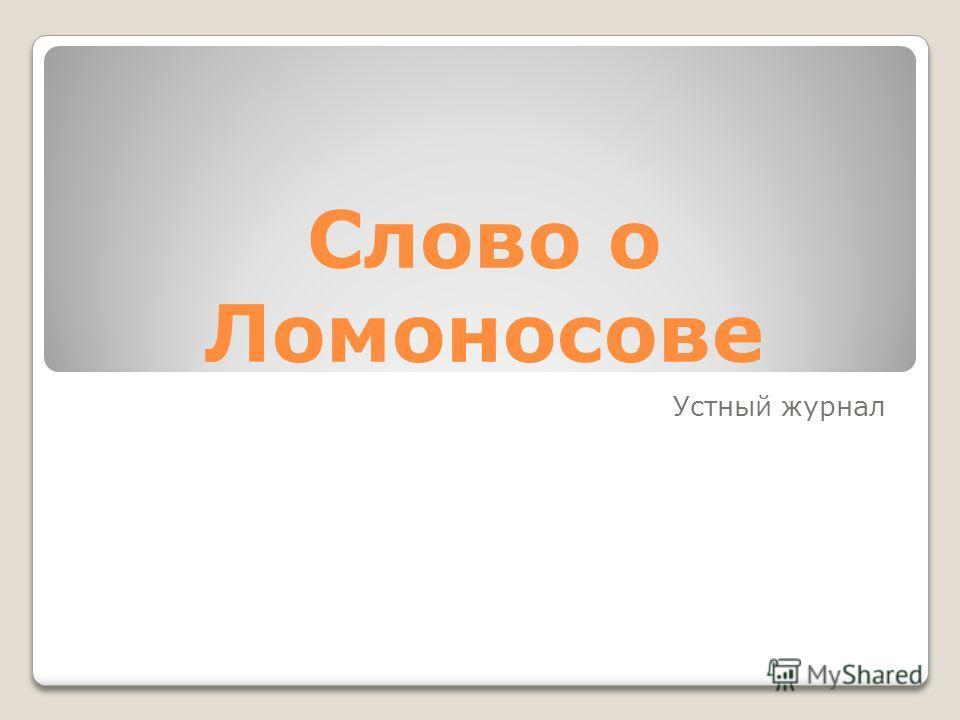 Слово о Ломоносове Устный журнал