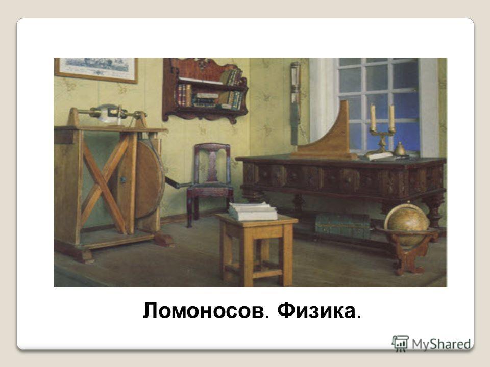 Ломоносов. Физика.
