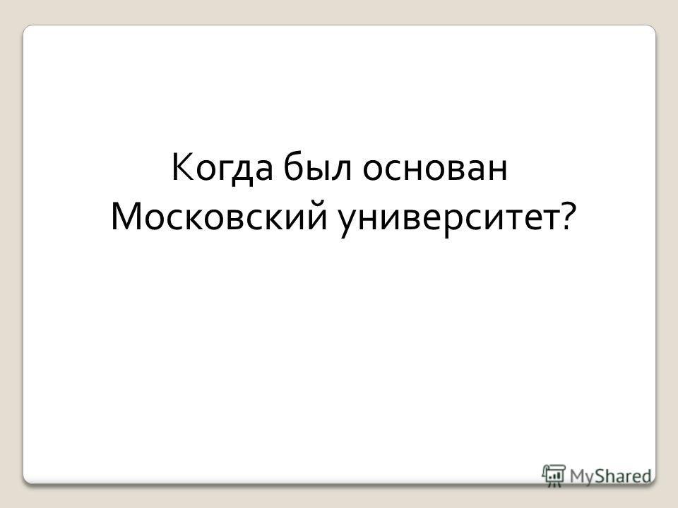 Когда был основан Московский университет?