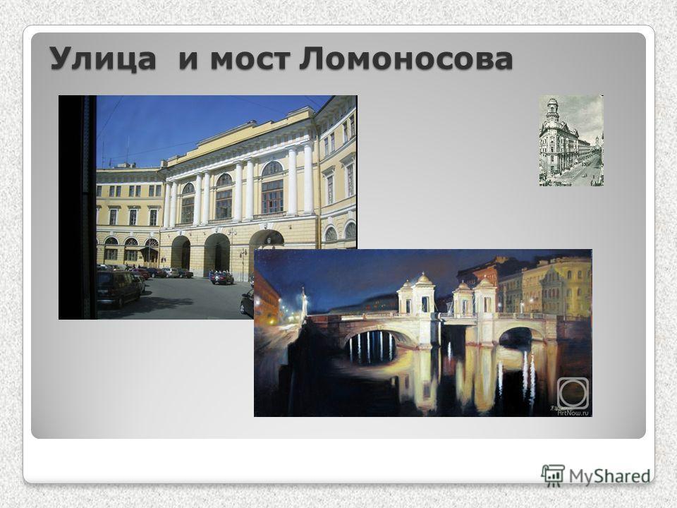 Улица и мост Ломоносова