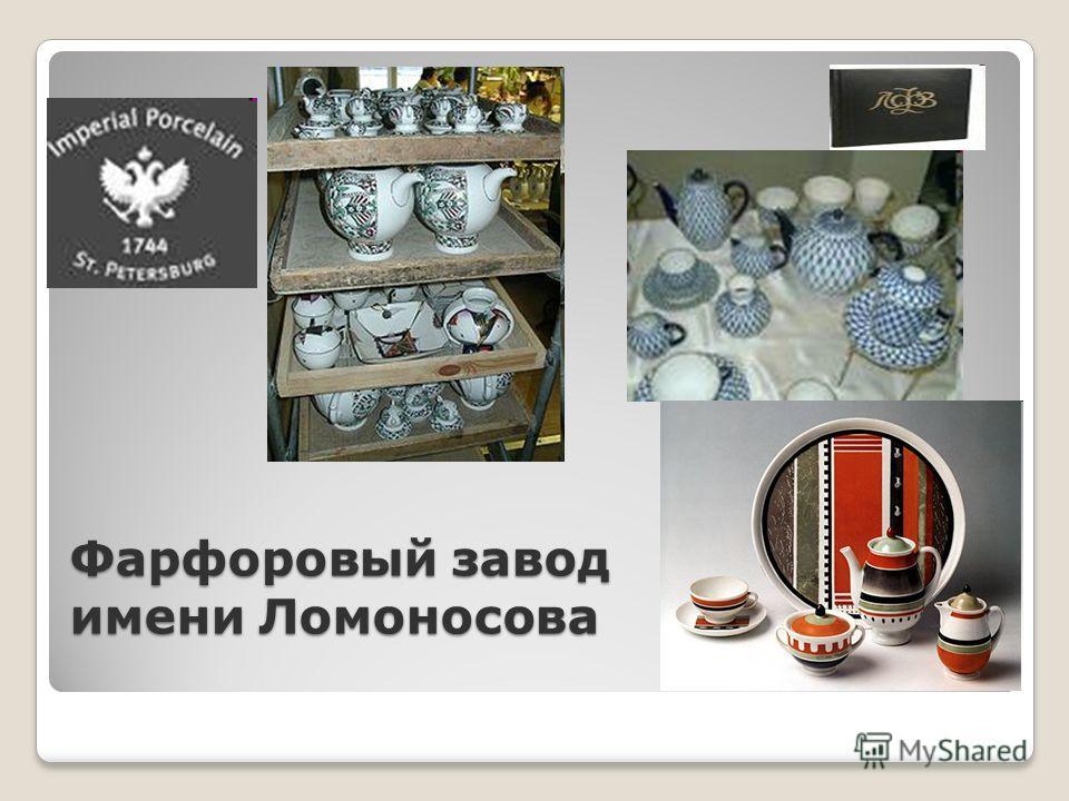 Фарфоровый завод имени Ломоносова