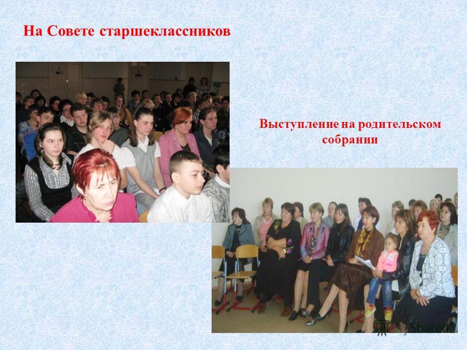 На Совете старшеклассников Выступление на родительском собрании