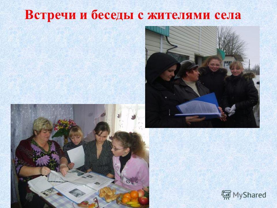 Встречи и беседы с жителями села