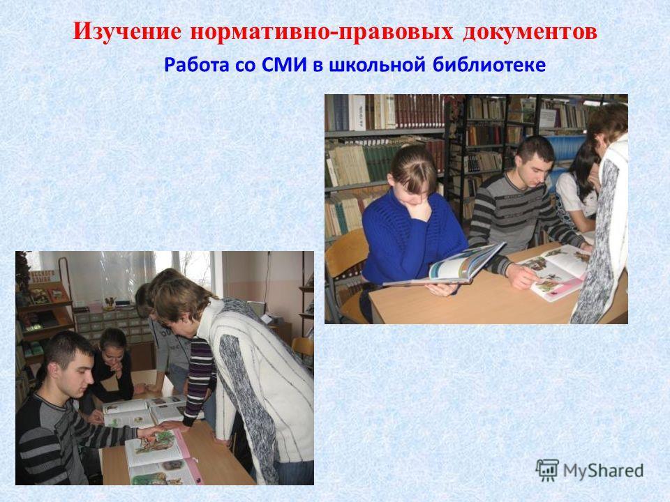 Изучение нормативно-правовых документов Работа со СМИ в школьной библиотеке