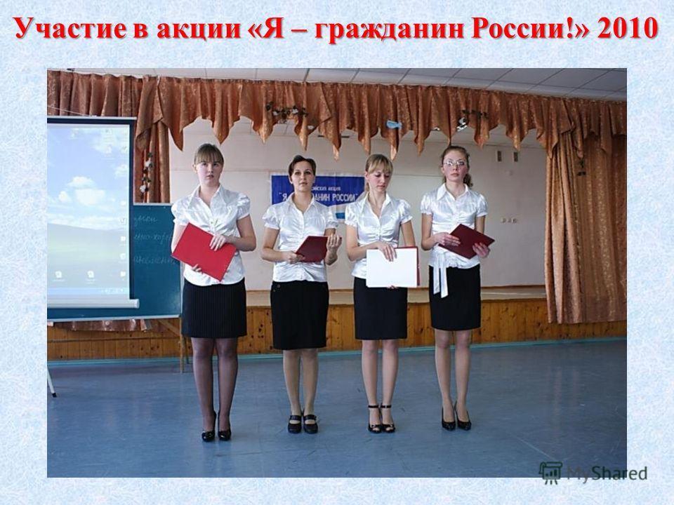 Участие в акции «Я – гражданин России!» 2010