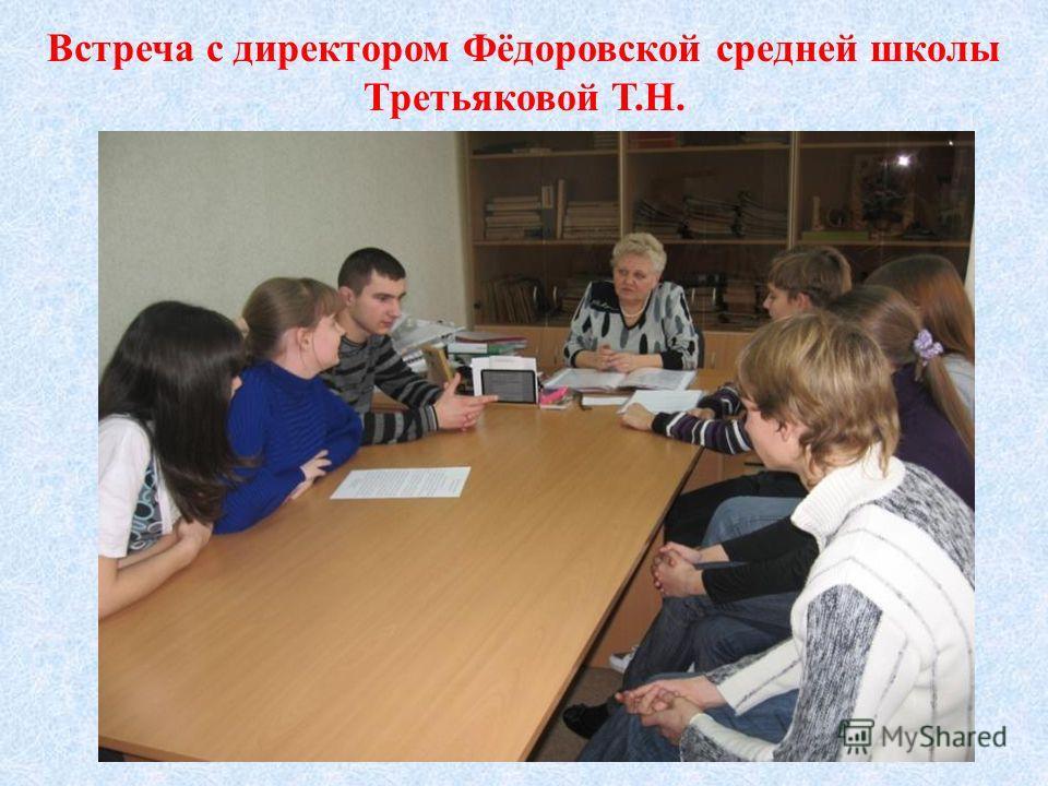 Встреча с директором Фёдоровской средней школы Третьяковой Т.Н.