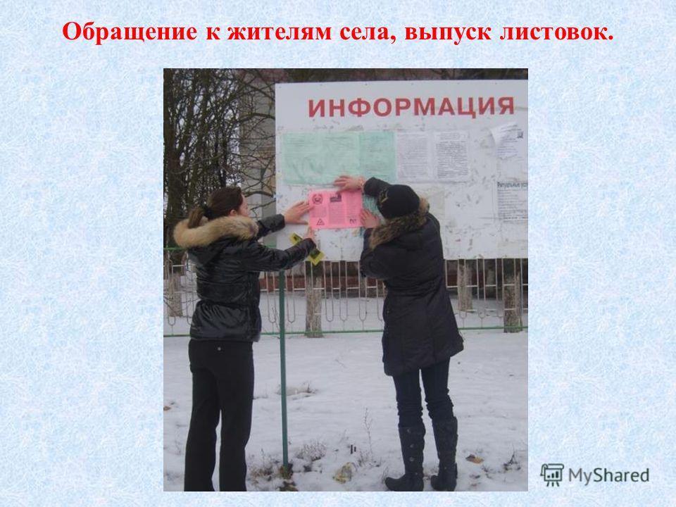 Обращение к жителям села, выпуск листовок.
