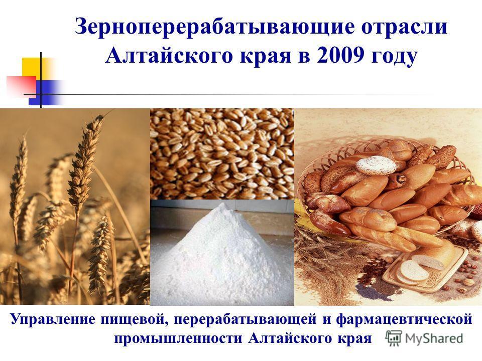 Зерноперерабатывающие отрасли Алтайского края в 2009 году Управление пищевой, перерабатывающей и фармацевтической промышленности Алтайского края