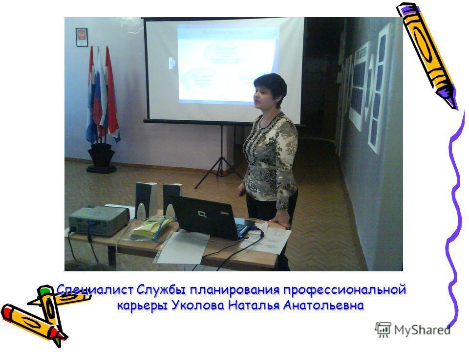 Специалист Службы планирования профессиональной карьеры Уколова Наталья Анатольевна