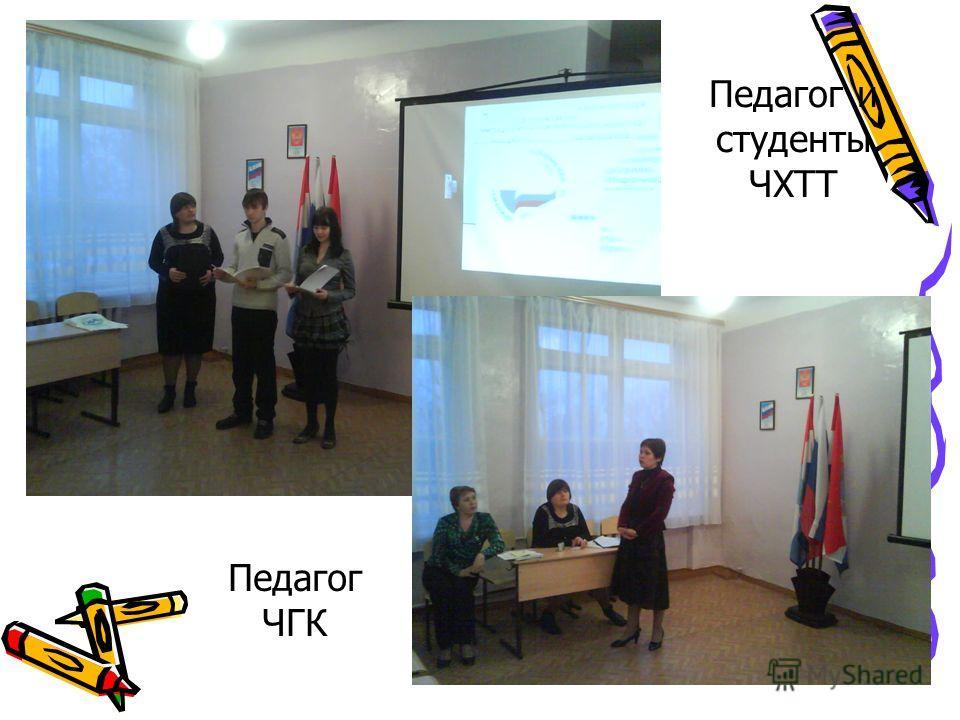 Педагог ЧГК Педагог и студенты ЧХТТ