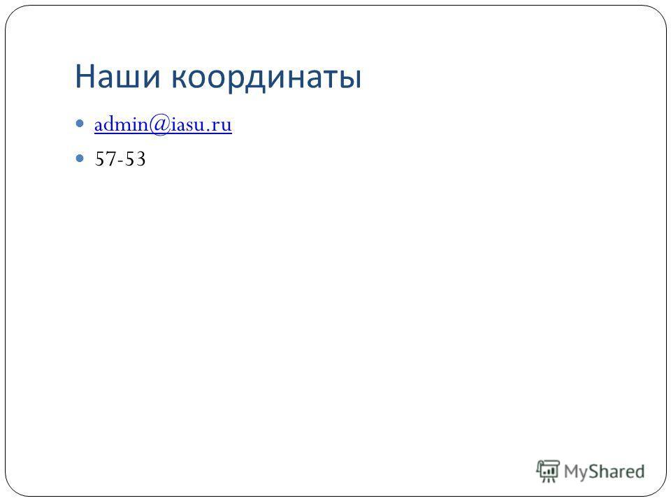 Наши координаты admin@iasu.ru 57-53