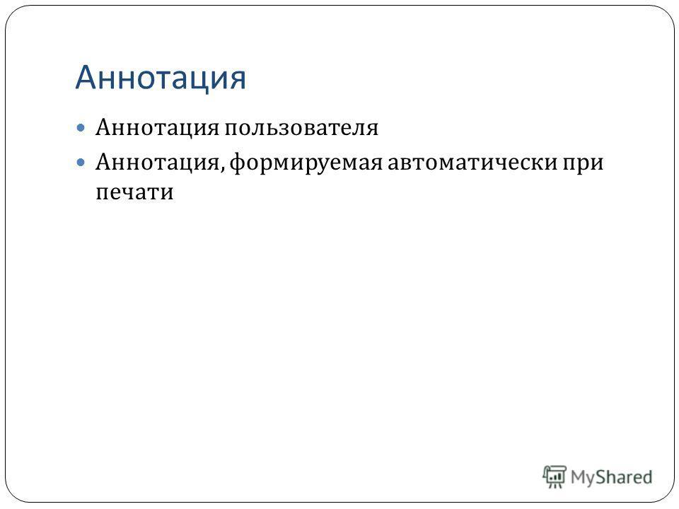 Аннотация Аннотация пользователя Аннотация, формируемая автоматически при печати