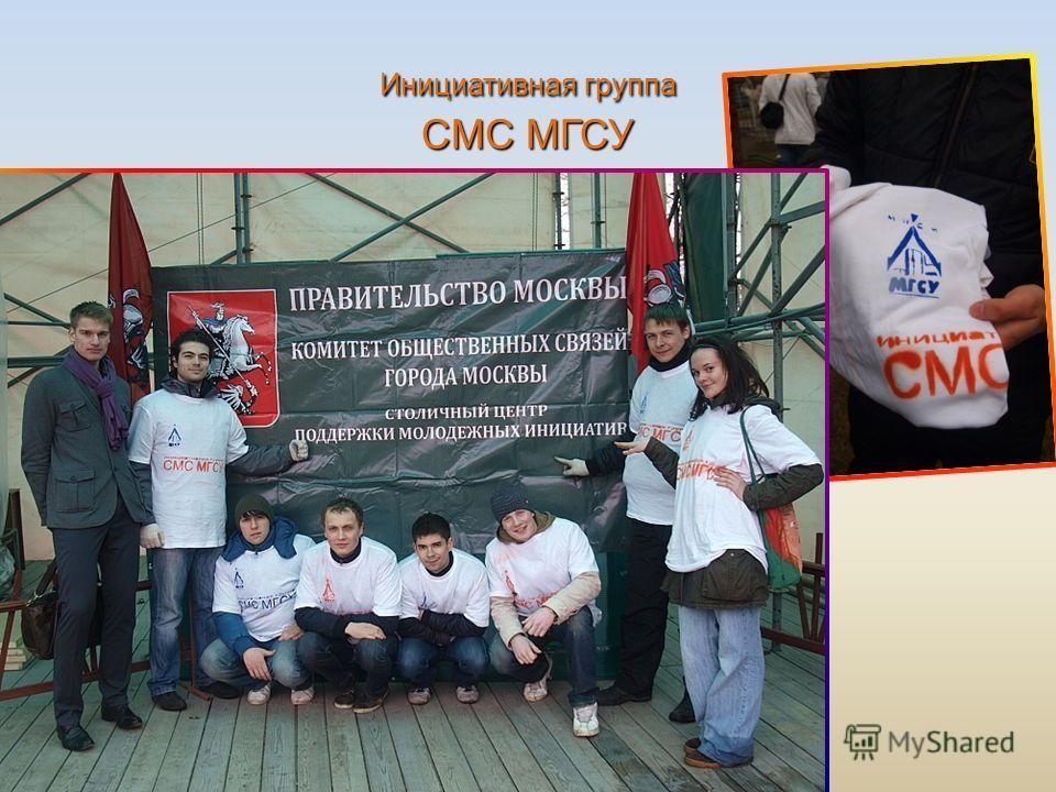 Инициативная группа СМС МГСУ