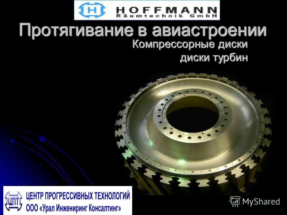Протягивание в авиастроении Компрессорные диски диски турбин