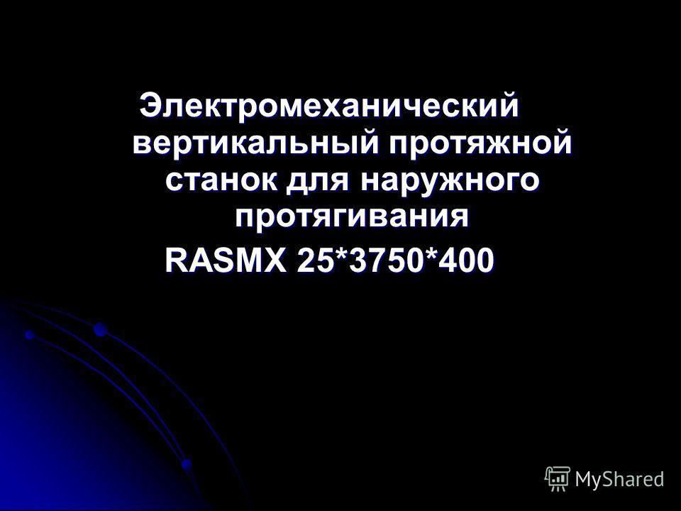 Электромеханический вертикальный протяжной станок для наружного протягивания RASMX 25*3750*400