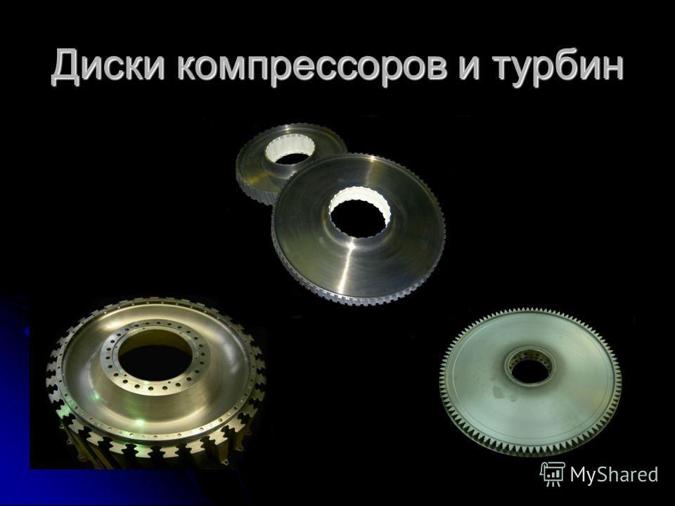 Диски компрессоров и турбин