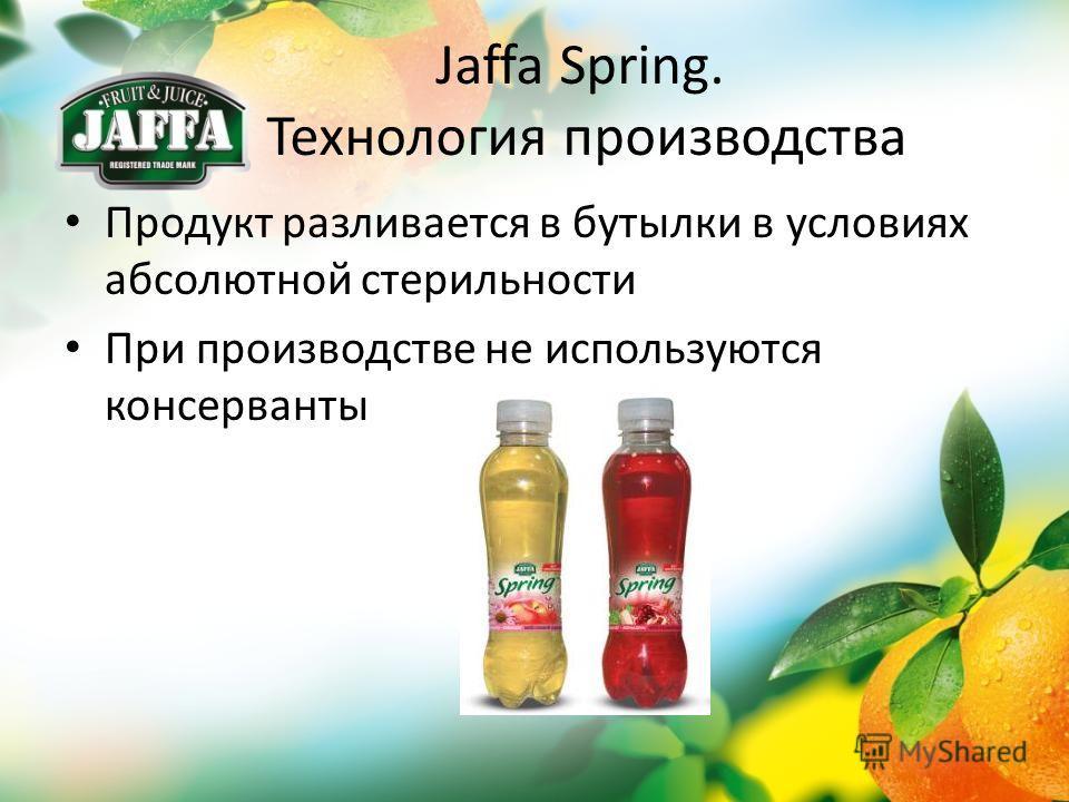 Jaffa Spring. Технология производства Продукт разливается в бутылки в условиях абсолютной стерильности При производстве не используются консерванты