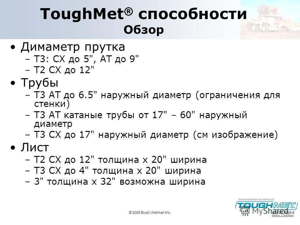 © 2005 Brush Wellman Inc. ToughMet ® способности Обзор Димаметр прутка –T3: CX до 5