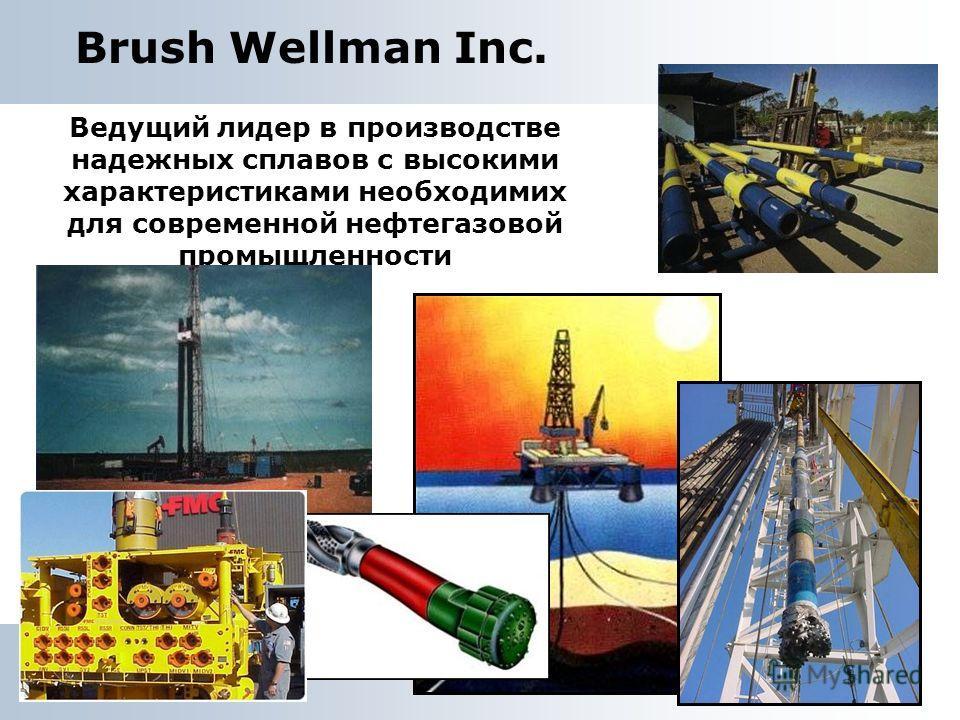 © 2004 Brush Wellman Inc. Brush Wellman Inc. Ведущий лидер в производстве надежных сплавов с высокими характеристиками необходимих для современной нефтегазовой промыщленности