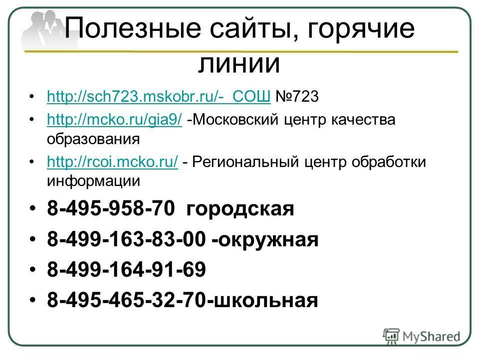 Полезные сайты, горячие линии http://sch723.mskobr.ru/- СОШ 723http://sch723.mskobr.ru/- СОШ http://mcko.ru/gia9/ -Московский центр качества образованияhttp://mcko.ru/gia9/ http://rcoi.mcko.ru/ - Региональный центр обработки информацииhttp://rcoi.mck