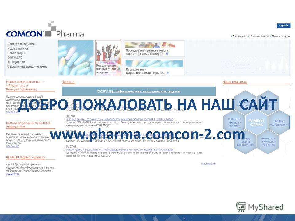 ДОБРО ПОЖАЛОВАТЬ НА НАШ САЙТ www.pharma.comcon-2.com