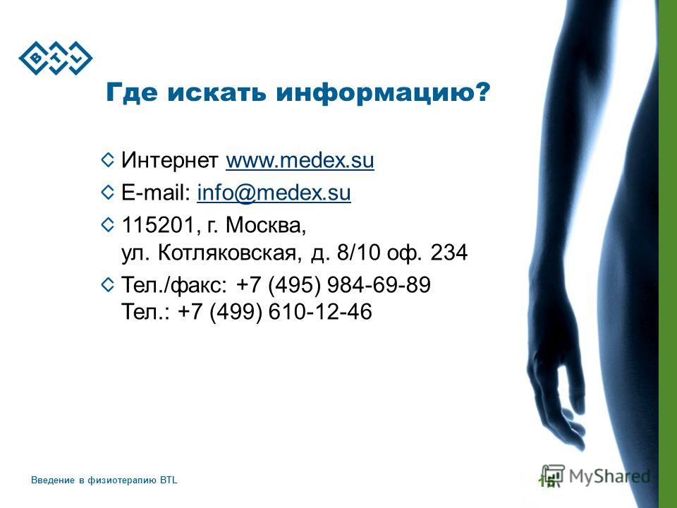 Введение в физиотерапию BTL 15 Где искать информацию? Интернет www.medex.suwww.medex.su E-mail: info@medex.suinfo@medex.su 115201, г. Москва, ул. Котляковская, д. 8/10 оф. 234 Тел./факс: +7 (495) 984-69-89 Тел.: +7 (499) 610-12-46