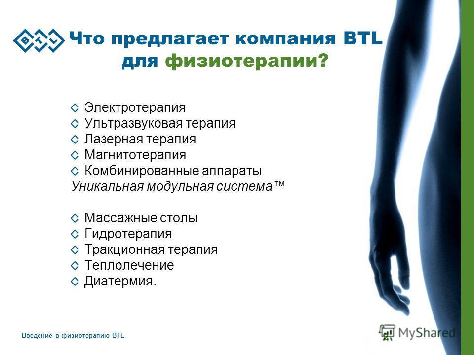 Введение в физиотерапию BTL 2 Что предлагает компания BTL для физиотерапии? Электротерапия Ультразвуковая терапия Лазерная терапия Магнитотерапия Комбинированные аппараты Уникальная модульная система Массажные столы Гидротерапия Тракционная терапия Т