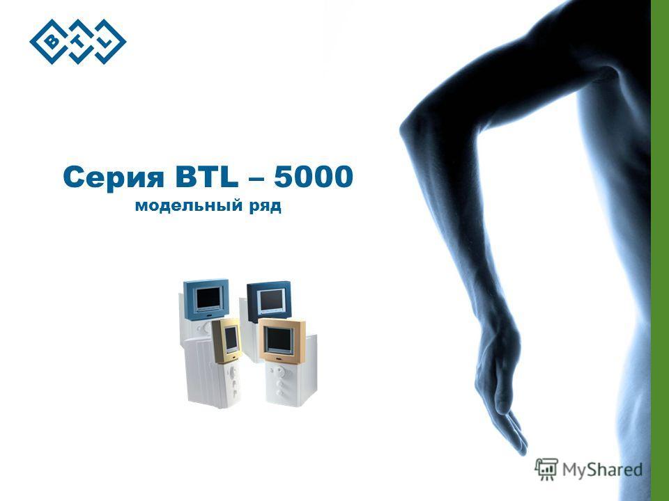 Серия BTL – 5000 модельный ряд