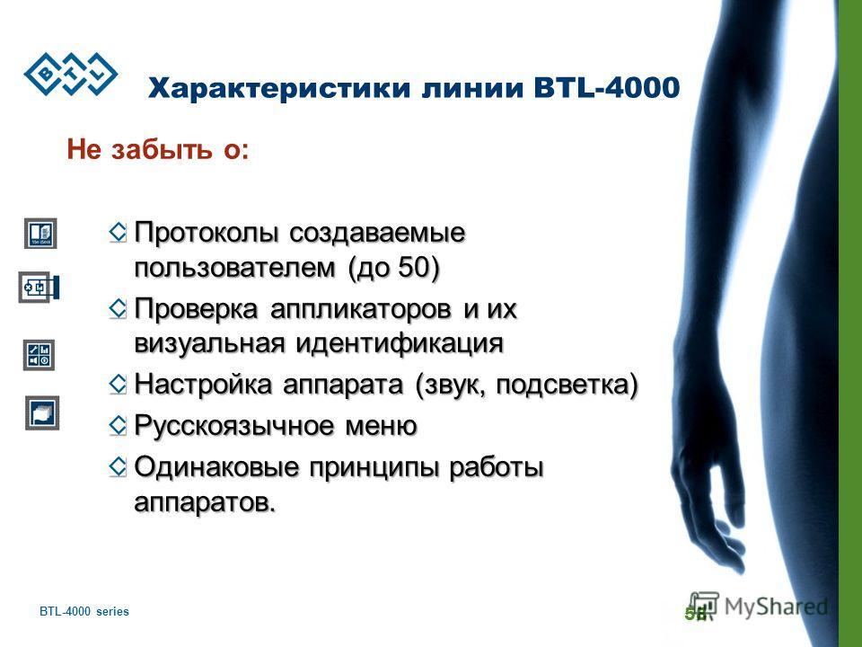 BTL-4000 series 58 Характеристики линии BTL-4000 Не забыть о: Протоколы создаваемые пользователем (до 50) Проверка аппликаторов и их визуальная идентификация Настройка аппарата (звук, подсветка) Русскоязычное меню Одинаковые принципы работы аппаратов