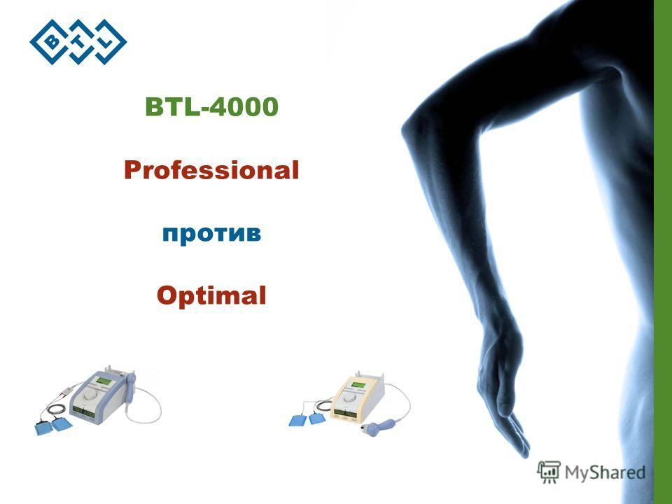 BTL-4000 Professional против Optimal