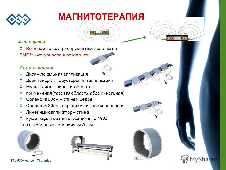 BTL-5000 series - Therapies 8 МАГНИТОТЕРАПИЯ Аксессуары: Во всех аксессуарах применена технология FMF FMF TM (Фокусированное Магнитное Поле) Аппликаторы: Диск – локальная аппликация Двойной диск – двусторонняя аппликация Мультидиск – широкая область