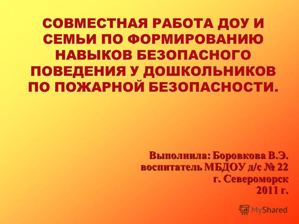 Выполнила: Боровкова В.Э. воспитатель МБДОУ д/с 22 воспитатель МБДОУ д/с 22 г. Североморск г. Североморск 2011 г.