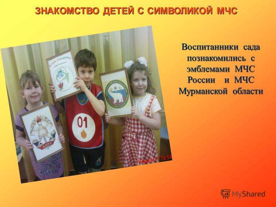 Воспитанники сада познакомились с эмблемами МЧС России и МЧС Мурманской области ЗНАКОМСТВО ДЕТЕЙ С СИМВОЛИКОЙ МЧС