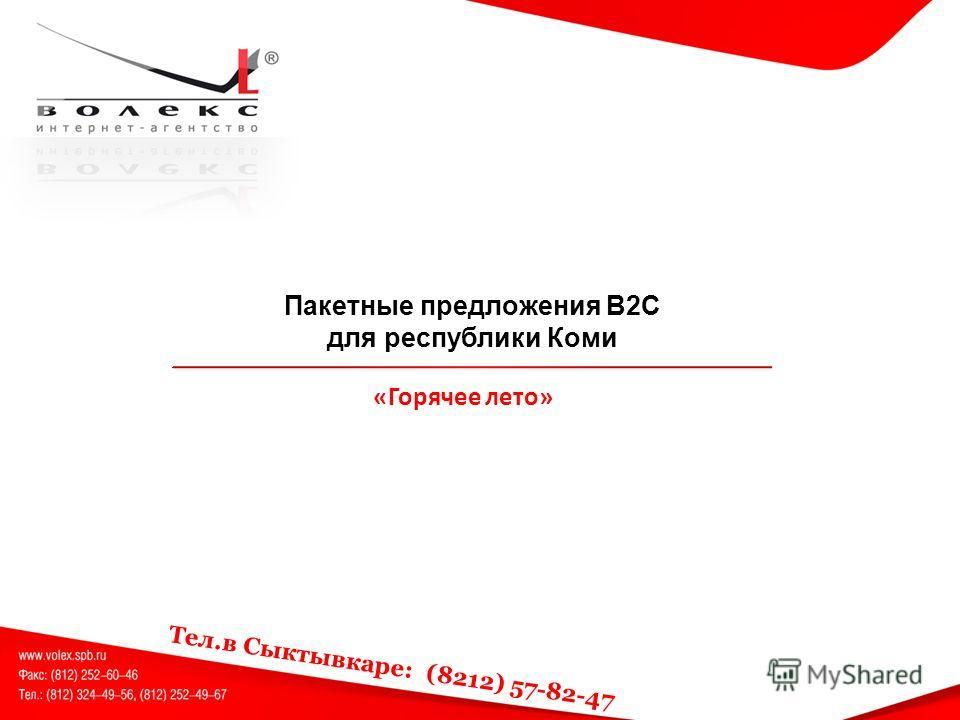 Пакетные предложения B2C для республики Коми «Горячее лето» Тел.в Сыктывкаре: (8212) 57-82-47