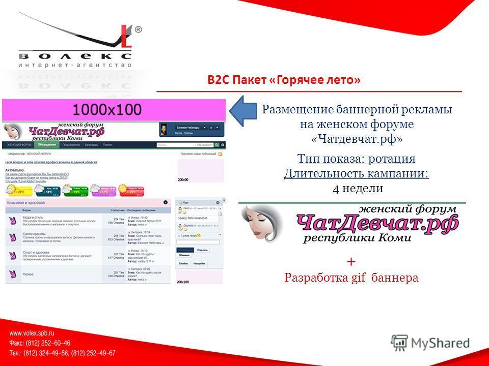B2C Пакет «Горячее лето» Размещение баннерной рекламы на женском форуме «Чатдевчат.рф» Тип показа: ротация Длительность кампании: 4 недели + Разработка gif баннера