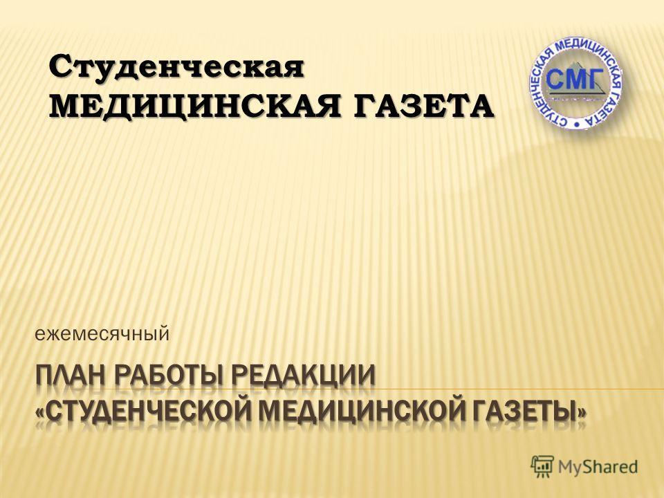 ежемесячный Студенческая МЕДИЦИНСКАЯ ГАЗЕТА