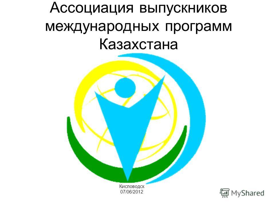 Ассоциация выпускников международных программ Казахстана Кисловодск 07/06/2012